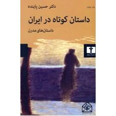 کتاب داستان کوتاه در ایران جلد دوم (داستان های مدرن)