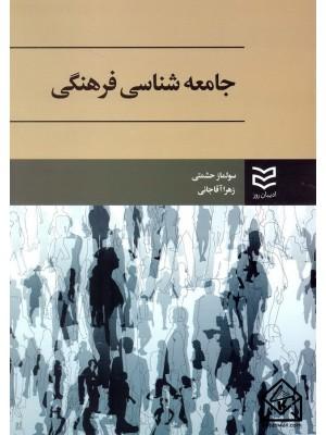 خرید کتاب جامعه شناسی فرهنگی ، سولماز حشمتی   ، ادیبان روز