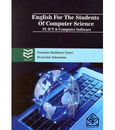 کتاب انگلیسی برای دانشجویان رشته کامپیوتر
