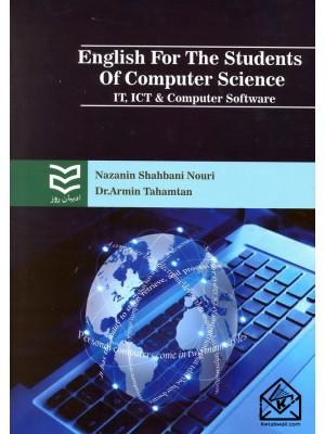 خرید کتاب انگلیسی برای دانشجویان رشته کامپیوتر ، نازنین شهبانی نوری   ، ادیبان روز