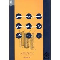 کتاب اصول و مبانی طراحی دیوارهای برشی فولادی جلد اول