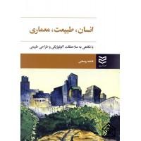 کتاب انسان طبیعت معماری با نگاهی به ملاحظات اکولوژیکی و طراحی طبیعی
