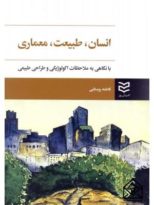 خرید کتاب انسان طبیعت معماری با نگاهی به ملاحظات اکولوژیکی و طراحی طبیعی ، فاطمه روستایی   ، ادیبان روز