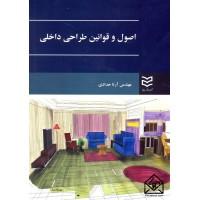 کتاب اصول و قوانین طراحی داخلی
