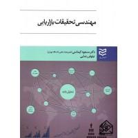 کتاب مهندسی تحقیقات بازاریابی