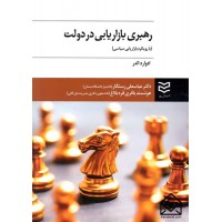 کتاب رهبری بازاریابی در دولت (با رویکرد بازاریابی سیاسی)