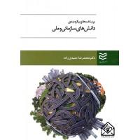 کتاب برساخت ها و پیکره بندی دانش های سازمانی و ملی