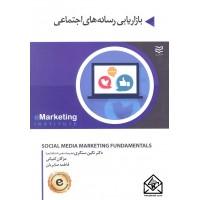 کتاب بازاریابی رسانه های اجتماعی
