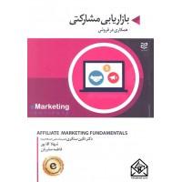 کتاب بازاریابی مشارکتی