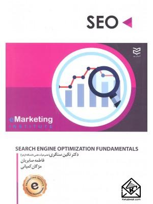 خرید کتاب SEO ، موسسه بازاریابی الکترونیکی   ، ادیبان روز