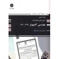 کتاب آزمون های جامع ارشد مهندسی کامپیوتر 1399-1390