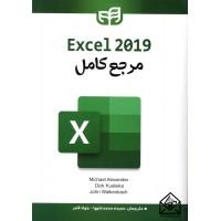 کتاب مرجع کامل Excel 2019