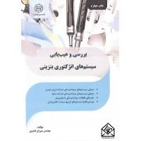 کتاب بررسی و عیب یابی سیستم های انژکتوری بنزینی