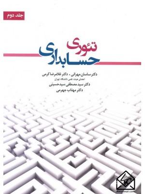 خرید کتاب تئوری حسابداری جلد دوم ، ساسان مهرانی   ، نگاه دانش