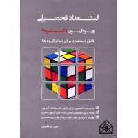 کتاب استعداد تحصیلی ویژه آزمون دکتری