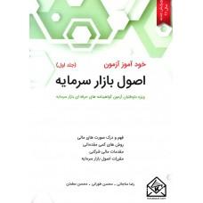 کتاب خودآموز آزمون اصول بازار سرمایه جلد اول