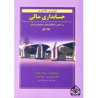 کتاب مروری جامع بر حسابداری مالی جلد اول