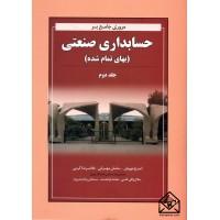 کتاب مروری جامع بر حسابداری صنعتی (بهای تمام شده) جلد دوم