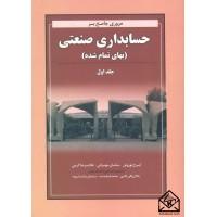 کتاب مروری جامع بر حسابداری صنعتی (بهای تمام شده) جلد اول