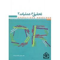 کتاب تحقیق در عملیات 2