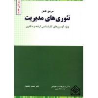 کتاب مرجع کامل تئوری های مدیریت