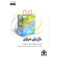 کتاب بازاریابی جهانی