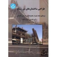 کتاب طراحی ساختمان های بتن مسلح