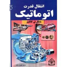 کتاب انتقال قدرت اتوماتیک
