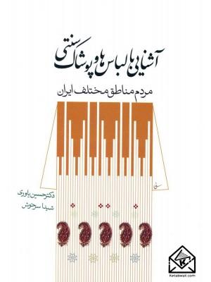 خرید کتاب آشنایی با لباس ها و پوشاک سنتی مردم مناطق مختلف ایران ، حسین یاوری   ، آذر