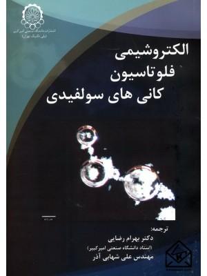 خرید کتاب الکتروشیمی فلوتاسیون کانی های سولفیدی ، یوهوا هو   ، دانشگاه صنعتی امیرکبیر پلی تکنیک تهران