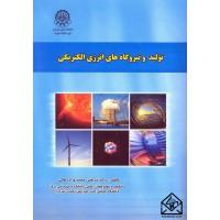 کتاب تولید و نیروگاه های انرژی الکتریکی