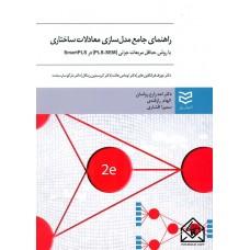 کتاب راهنمای جامع مدل سازی معادلات ساختاری
