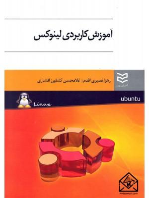 خرید کتاب آموزش کاربردی لینوکس ، زهرا نصیری اقدم   ، ادیبان روز