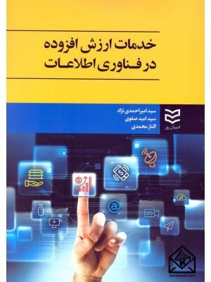خرید کتاب خدمات ارزش افزوده در فناوری اطلاعات ، سیدامیر احمدی نژاد   ، ادیبان روز