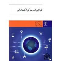 کتاب طراحی کسب و کار الکترونیکی