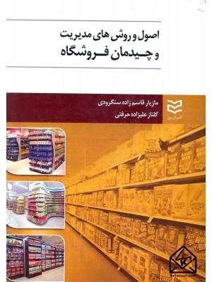 خرید کتاب اصول و روش های مدیریت و چیدمان فروشگاه ، مازیار قاسم زاده سنگرودی   ، ادیبان روز