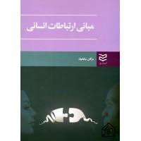 کتاب مبانی ارتباطات انسانی