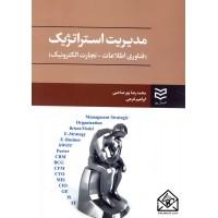 کتاب مدیریت استراتژیک (فناوری اطلاعات-تجارت الکترونیک)