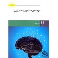 کتاب مهارت های حل مسئله و تصمیم گیری