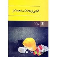 کتاب ایمنی و بهداشت محیط کار