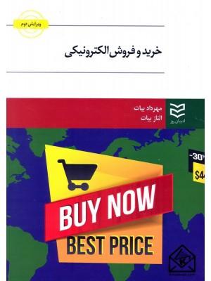 خرید کتاب خرید و فروش الکترونیکی ، مهرداد بیات   ، ادیبان روز
