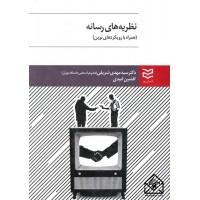 کتاب نظریه های رسانه (همراه با رویکردهای نوین)
