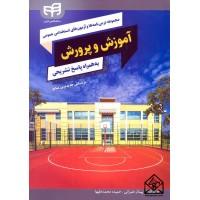 کتاب مجموعه درس نامه ها و آزمون های استخدامی عمومی آموزش و پرورش به همراه پاسخ تشریحی