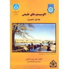 کتاب اکوسیستم های طبیعی جلد اول (عمومی)