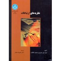 کتاب نظریه های ارتباطات