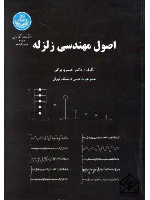 خرید کتاب اصول مهندسی زلزله ، خسرو برگی   ، دانشگاه تهران