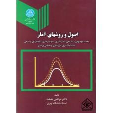 کتاب اصول و روشهای آمار