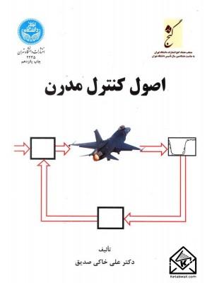 خرید کتاب اصول کنترل مدرن ، علی خاکی صدیق   ، دانشگاه تهران