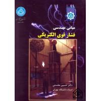 کتاب مبانی مهندسی فشار قوی الکتریکی