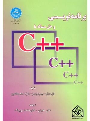 خرید کتاب برنامه نویسی و حل مساله با ++C ، نیل دیل   ، دانشگاه تهران